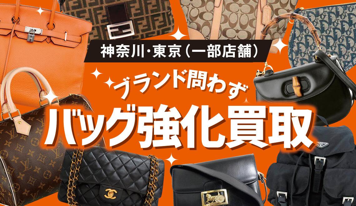 【神奈川・東京一部】ブランド問わず!バッグ強化買取
