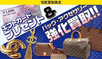 【宅配】ギフトカードプレゼント&バッグ・アクセサリー強化買取