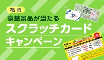 【福岡】豪華景品が当たるスクラッチカードキャンペーン