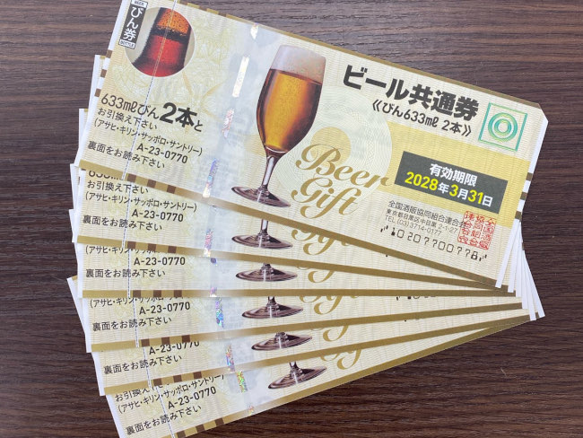 770円・6枚・チケット・ビール券を買取 姫路 加古川店