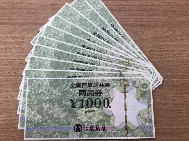 商品券・全国百貨店共通商品券・1000を買取 東京・大田区 大森店