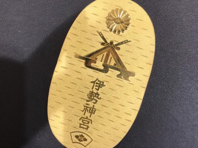 純金小判・伊勢神宮を買取 滋賀 守山店