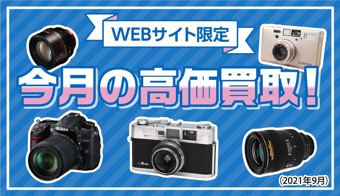 【WEBサイト限定】対象アイテムを毎月変更!今月の高価買取!(2021年9月)