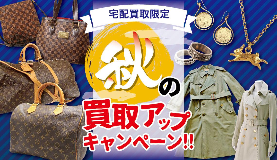 【宅配】秋の買取アップキャンペーン!