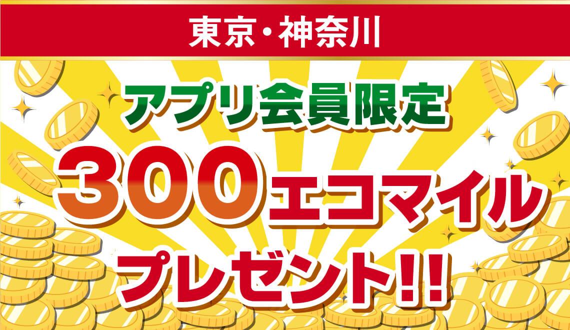 【東京・神奈川】アプリ会員限定。期間中に買取成立で300エコマイルプレゼント。