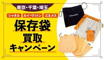 【東京・千葉・埼玉】ヴィトン・シャネル・エルメス保存袋買取キャンペーン