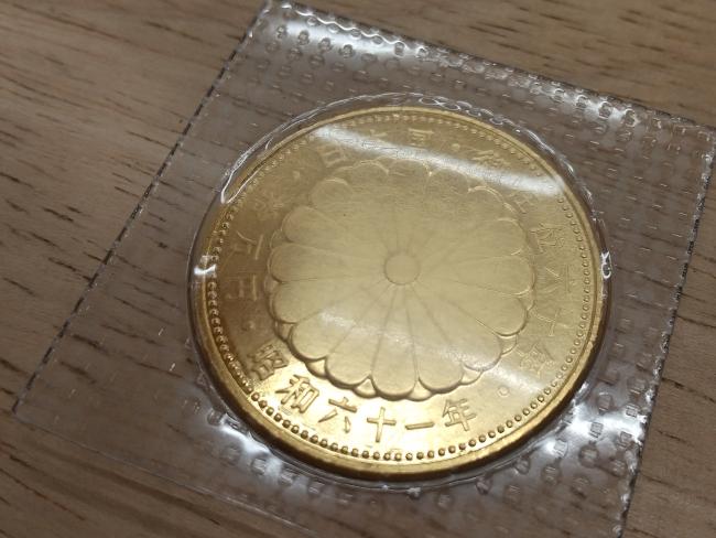 記念硬貨・昭和61年・10万円硬貨を買取|姫路|広畑店