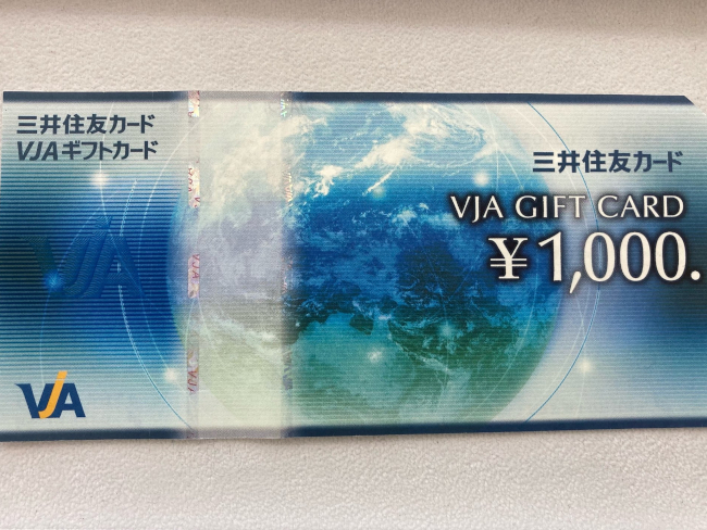 商品券を買取|姫路|加古川店