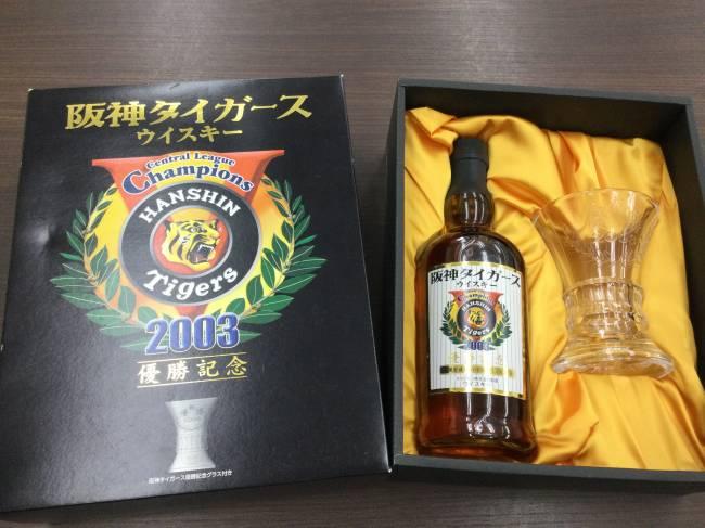 お酒・メルシャン・軽井沢・阪神タイガース・2003を買取|東京|葛西店