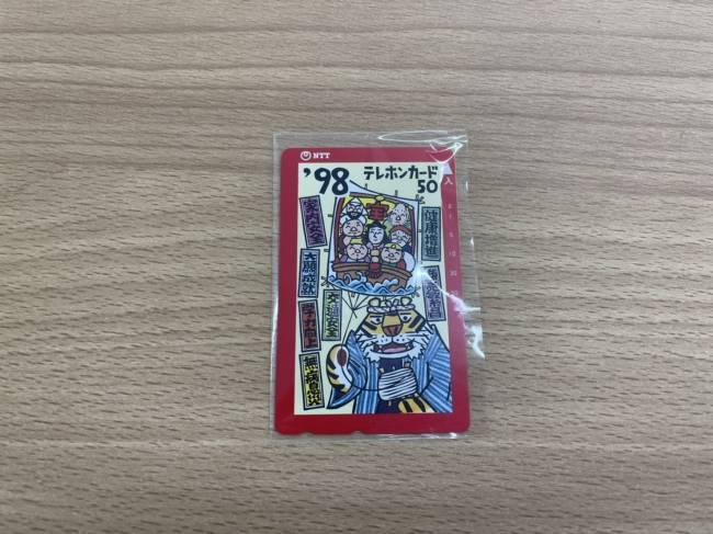 テレフォンカード・テレカ・50度を買取 東京・練馬区 大泉学園店