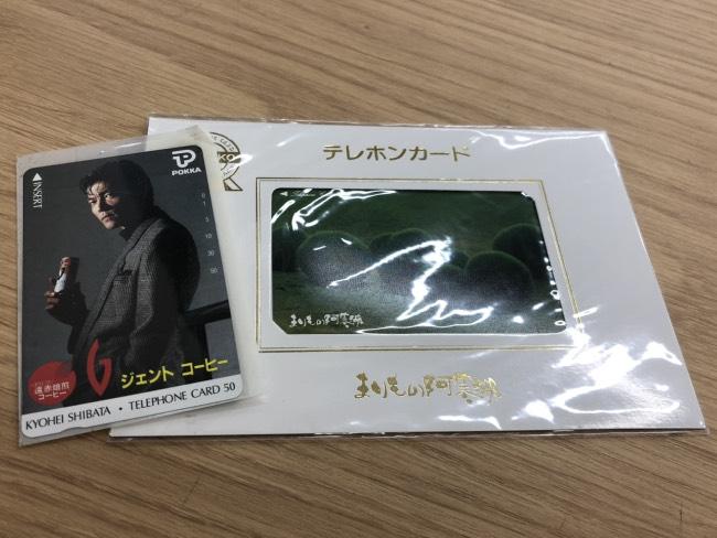 テレカ50度を買取|埼玉|上尾店