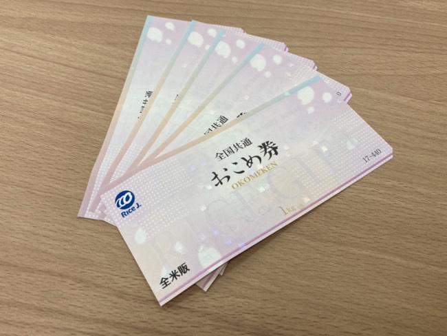 チケット・お米券・440円・5枚を買取|東京・世田谷区|喜多見店