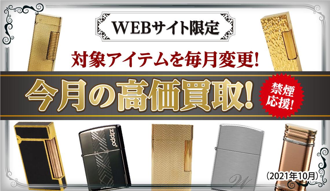 【WEBサイト限定】対象アイテムを毎月変更!今月の高価買取!(2021年10月)