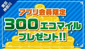 【東京・神奈川】アプリ会員限定。期間中に買取成立で300エコマイルプレゼント