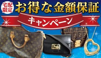 【宅配】お得な金額保証キャンペーン!