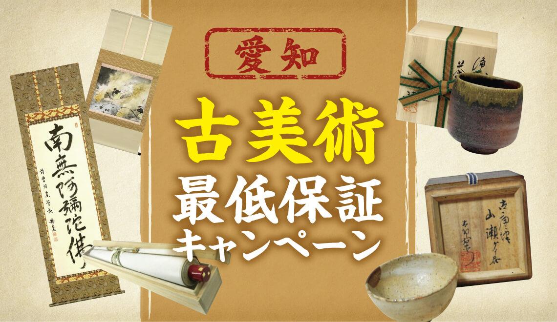 【愛知】古美術最低保証キャンペーン