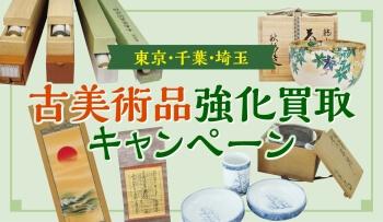 【東京・千葉・埼玉】古美術品強化買取キャンペーン
