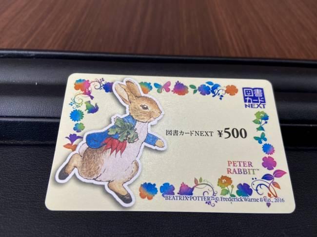 図書カード・NEXTを買取|福岡|片江店