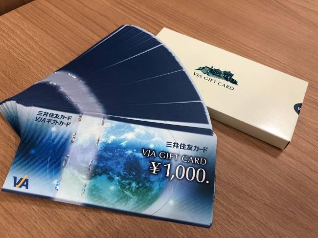 チケット・VJAギフトカード1000円・85枚を買取 堺 ベルヒル北野田店
