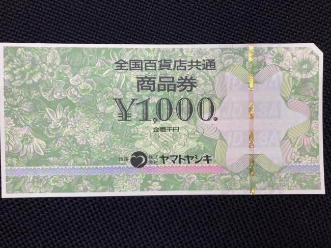 商品券・全国百貨店共通を買取|姫路|加古川店