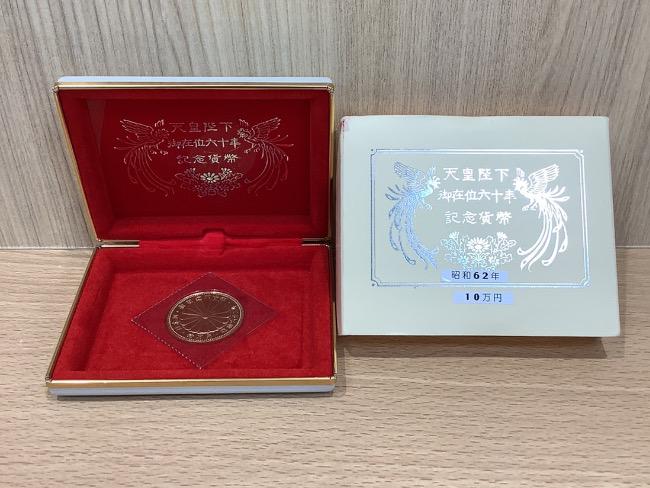 ノーブランド・天皇陛下御在位記念硬貨を買取|奈良|奈良大安寺店