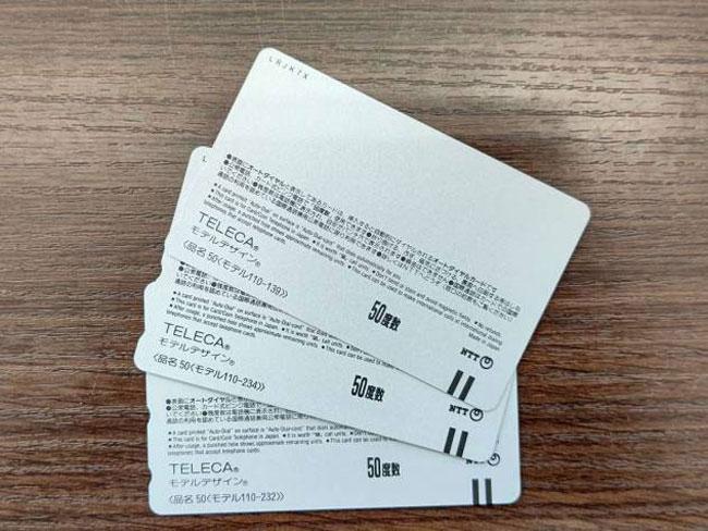 未使用・テレカ50度数・3枚を買取|姫路|加古川店