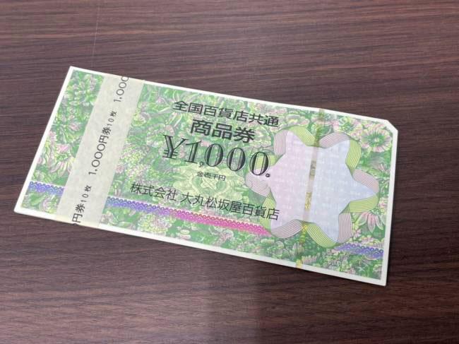 チケット・全国百貨店共通商品券・10,000円分を買取|梅田|塚口店