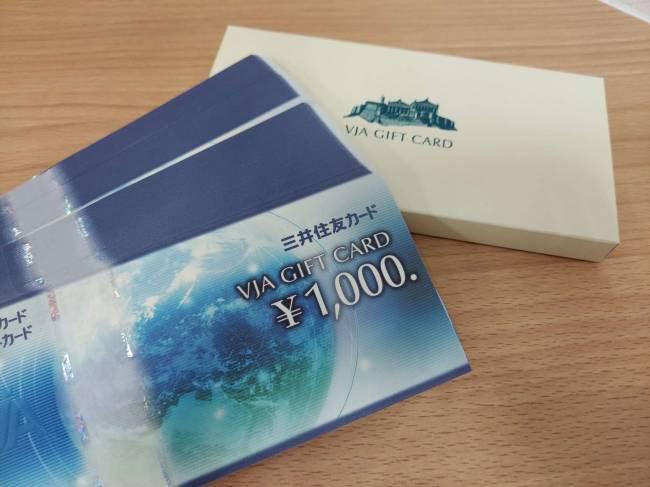 チケット・VJA・ギフトカードを買取|大阪狭山|大阪狭山店