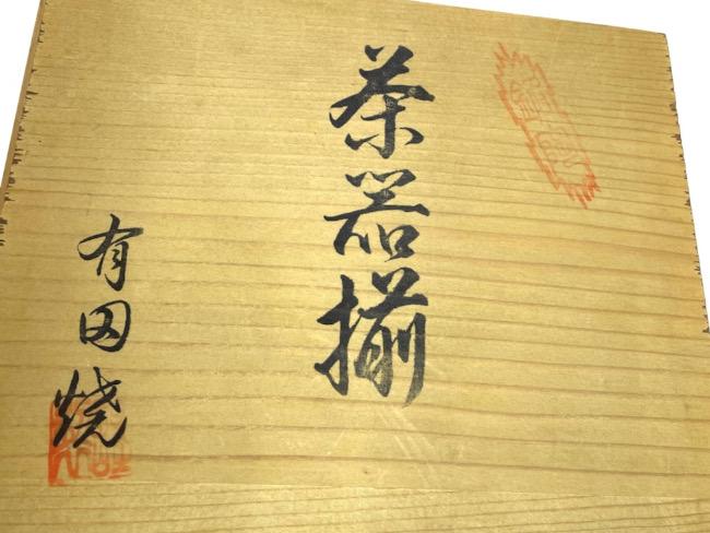 有田焼・茶器を買取|姫路|加古川店