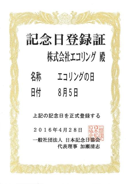 エコリングの日_記念日登録証