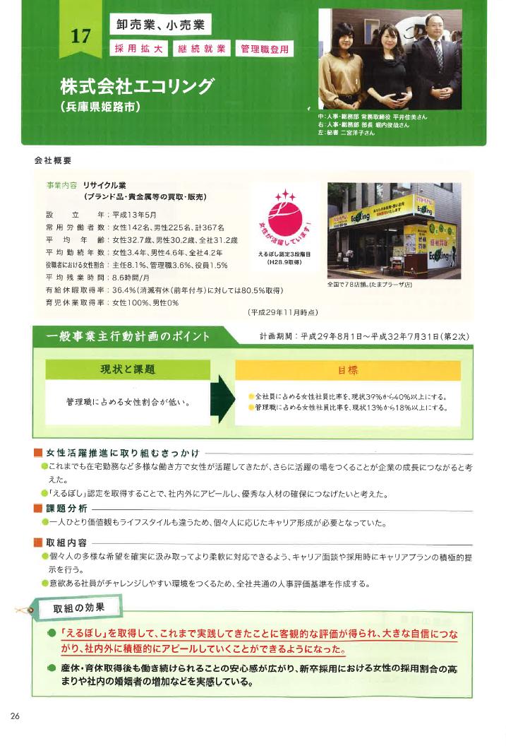 女性活躍推進_好事例集(厚生労働省発行)2
