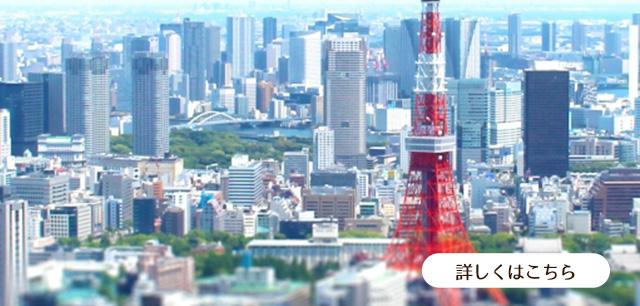 東京都 詳しくはこちら