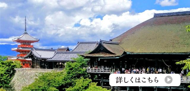 京都府 詳しくはこちら